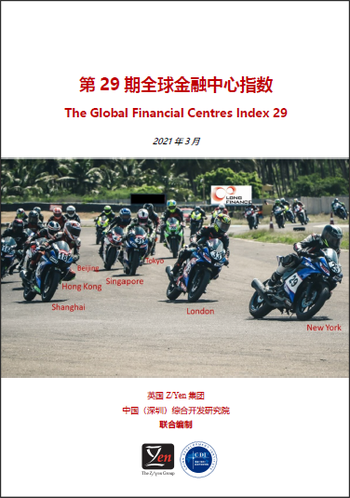 GFCI 29 Cover Image - Chinese.png